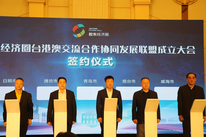 胶东经济圈台港澳交流合作协同发展联盟成立