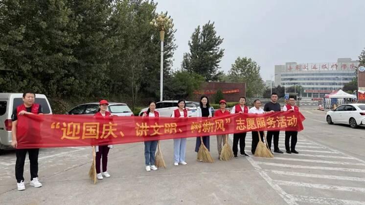 """山东交通技师学院开展""""迎国庆、讲文明、树新风""""志愿服务活动"""