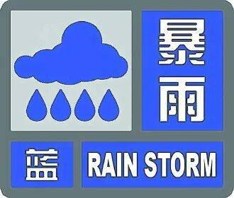 闪电气象吧丨注意防范!山东省气象台发布暴雨蓝色预警