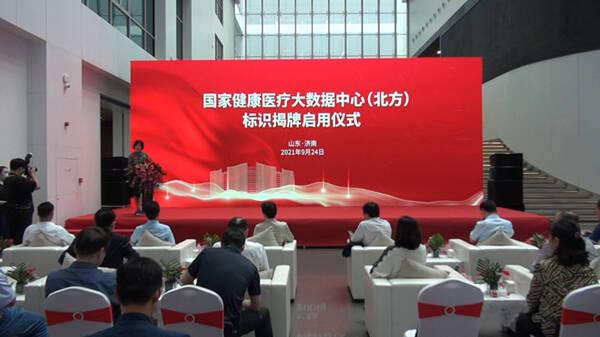 大数据赋能、医学数据学本科生培养,中国卫生政策与管理大数据联合研究中心在济南成立