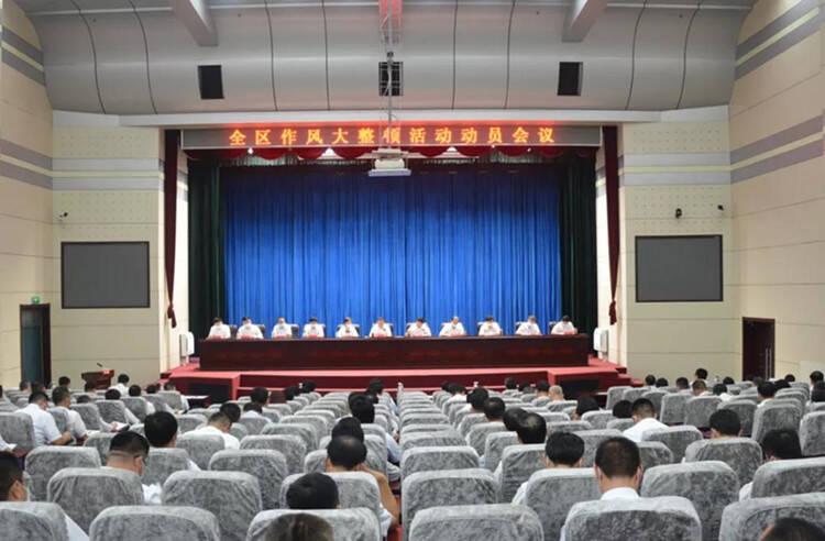潍坊市坊子区召开全区作风大整顿活动动员会议