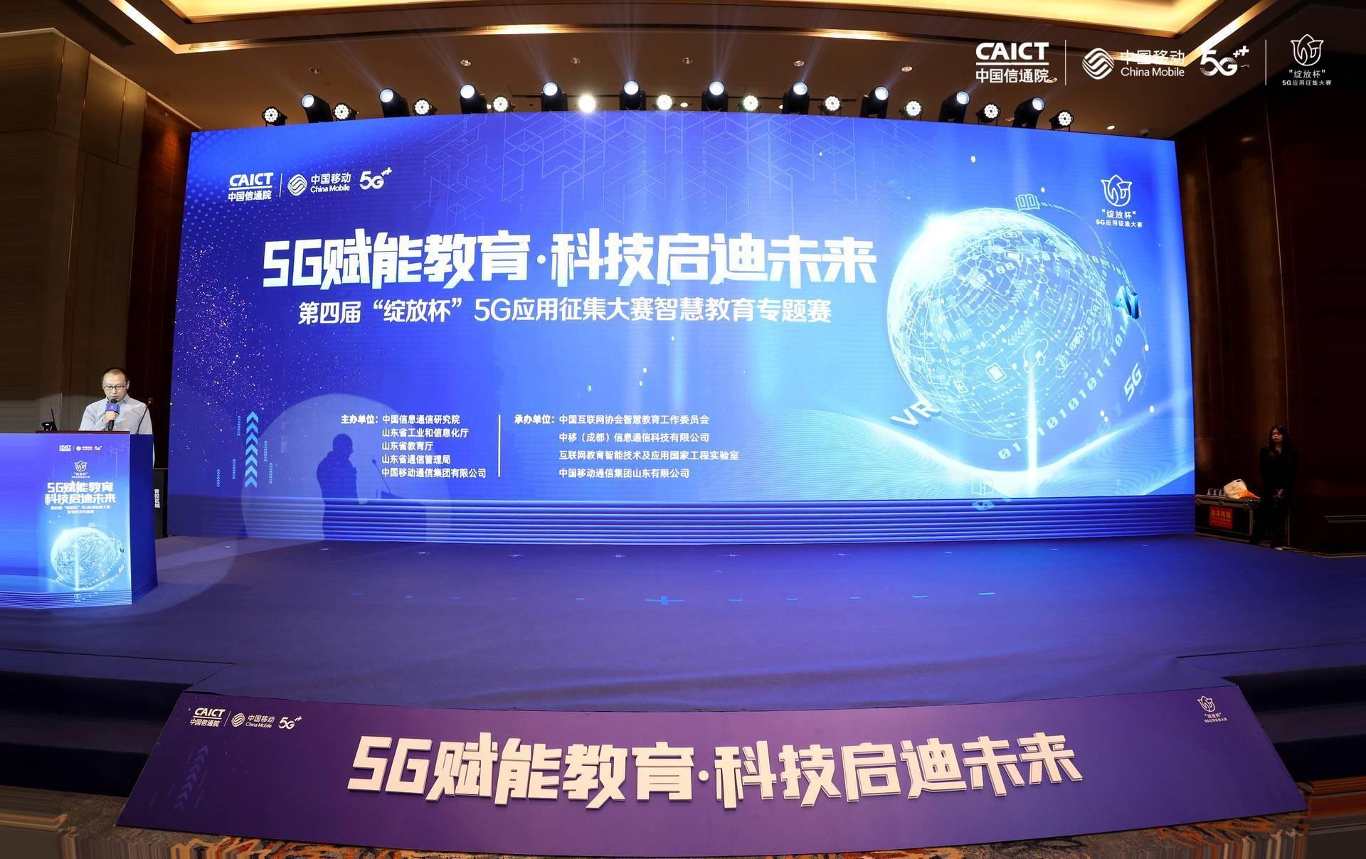 第四届智慧教育专题赛决赛暨颁奖仪式在济南举办