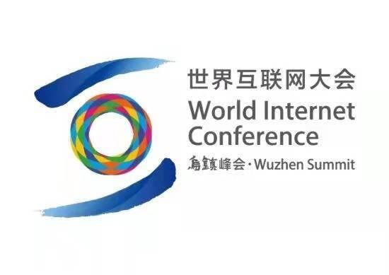2021年世界互聯網大會烏鎮峰會開幕 首次開通視頻會議直播平臺
