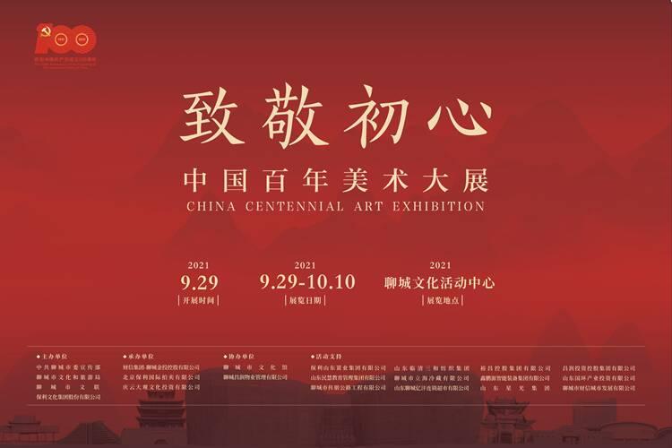 """""""致敬初心——中国百年美术大展""""将于29日在聊城开幕"""