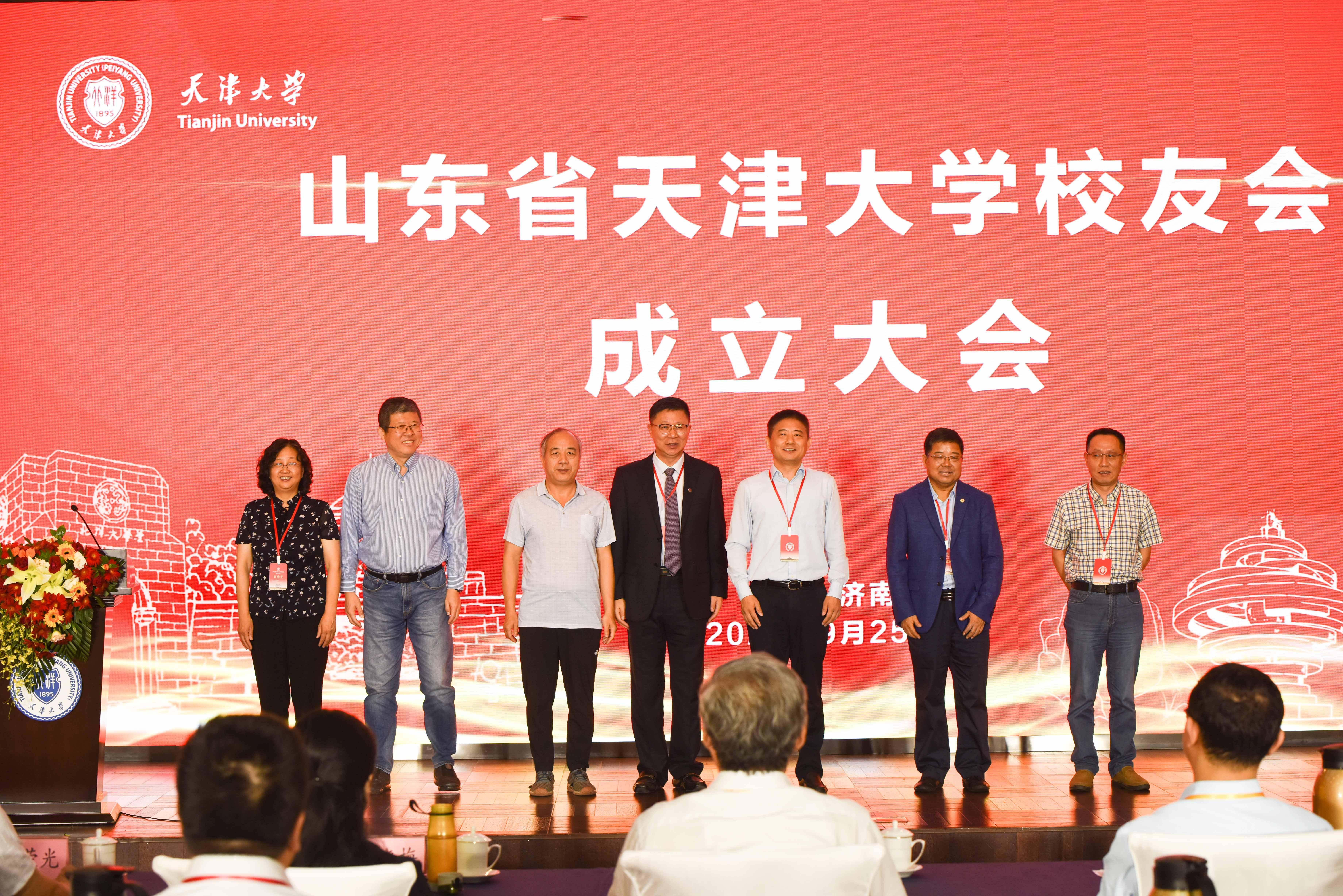 山东省天津大学校友会正式成立!7000校友共赢发展服务社会