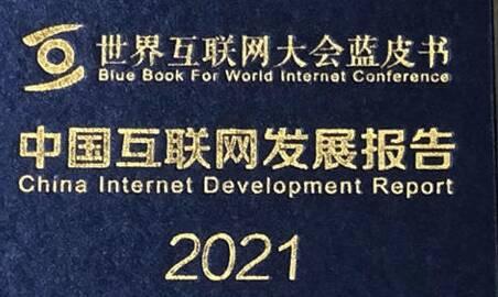 互联网发展蓝皮书发布:山东排名全国第四,上升两个位次
