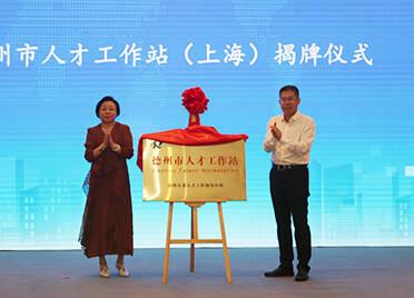 """德州市政府在上海举办""""双招双引""""推介会 德州市驻沪流动党委、德州人才工作站(上海)揭牌"""
