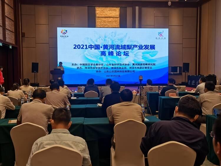 2021年中国·黄河流域梨产业高峰论坛在菏泽举行