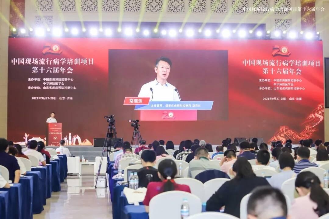 中国现场流行病学培训项目第十六届年会在济南举办