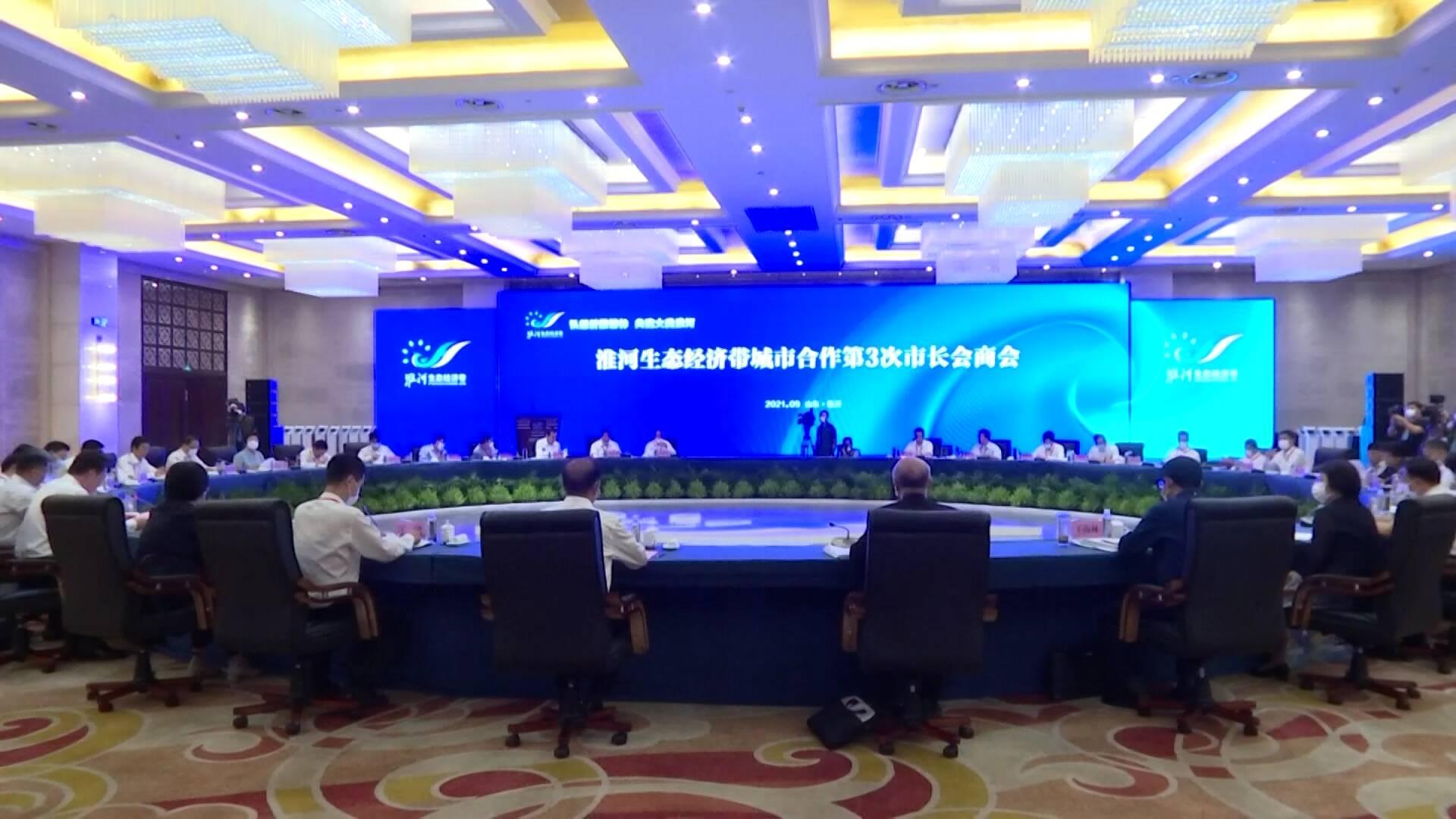 淮河生态经济带城市合作第3次市长会商会在临沂市召开