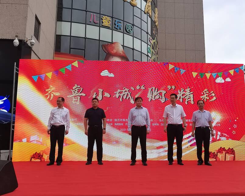 """2021惠享山东消费年——齐鲁小城""""购""""精彩活动(沂水站)启动式举行"""
