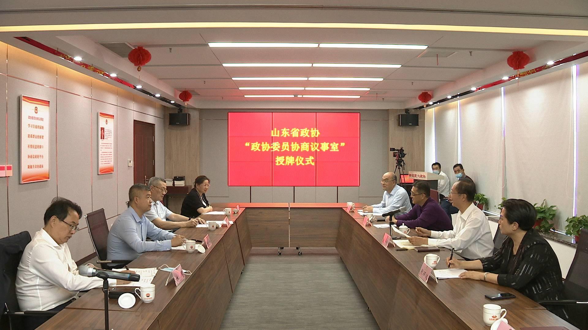 山东省政协举行首批政协委员协商议事室授牌仪式