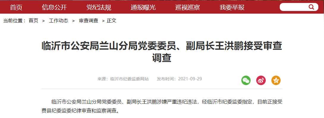 临沂市公安局兰山分局党委委员、副局长王洪鹏接受审查调查