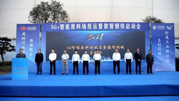 山东移动助力建成国内最大覆盖膜结构5G智能料场