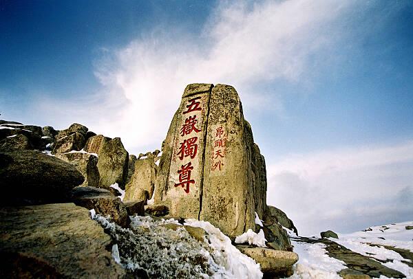 """中国红·齐鲁行丨从""""一山一水一圣人""""走起,擦亮""""好客山东""""旅游品牌"""