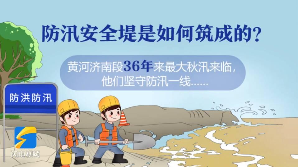 MG动漫|防洪防秋汛!关于河道、堤防的防汛重点要注意