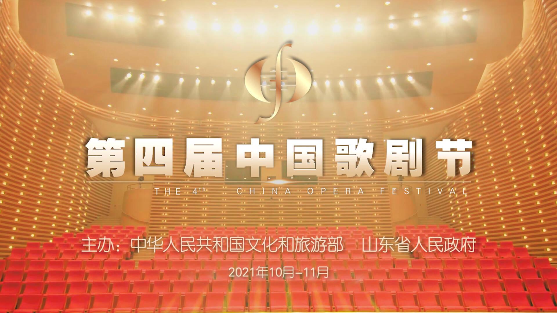 承办第四届中国歌剧节,山东准备好了
