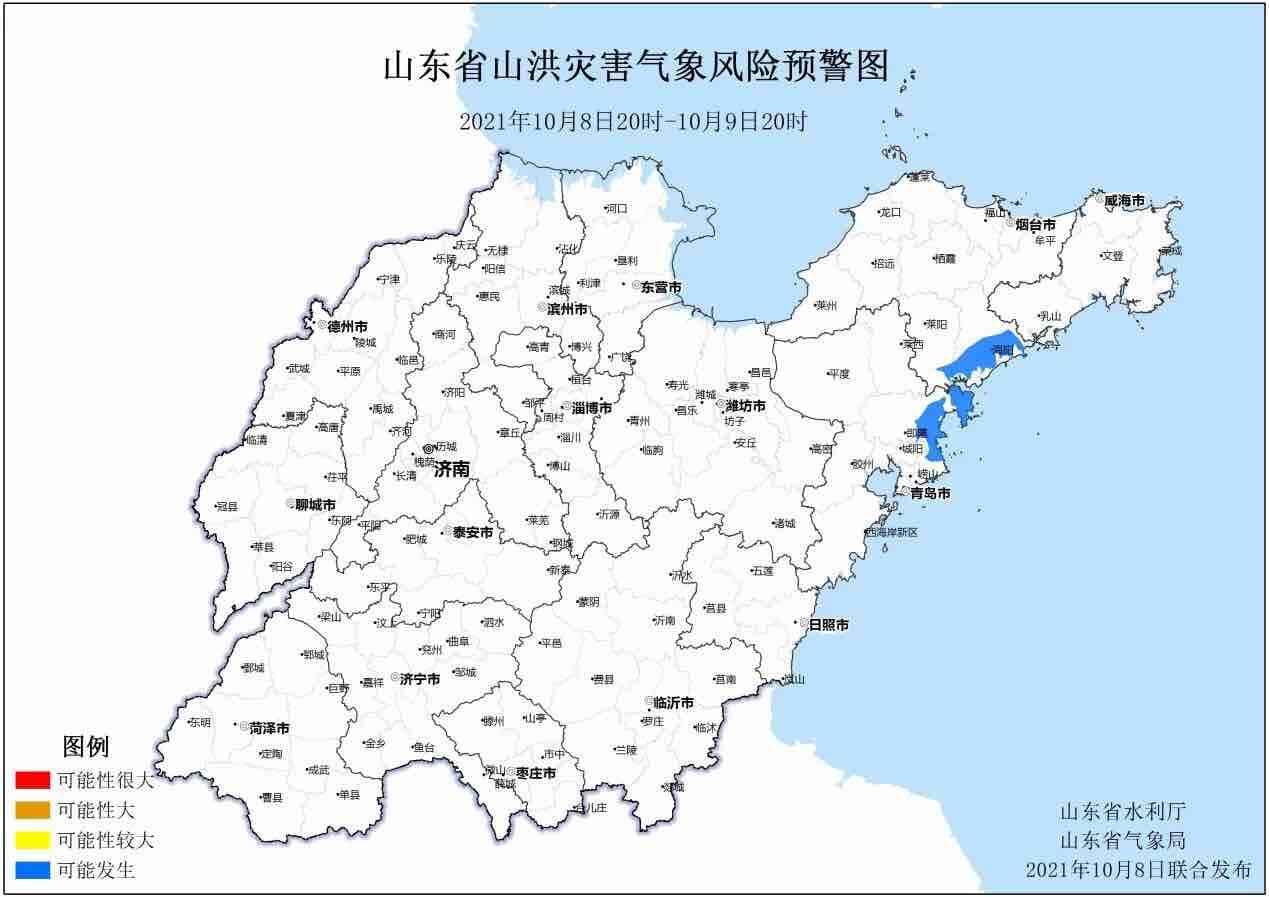 山东发布山洪灾害蓝色预警 涉烟台东南部、青岛东部