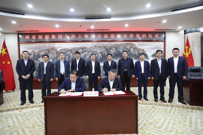 国家能源集团与西王集团举行全面战略合作签约仪式