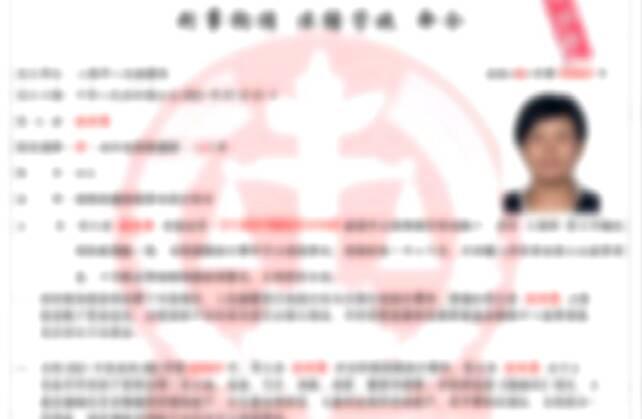 """涉嫌非法入境还涉嫌洗钱被通缉?德州一女子被""""哈尔滨警官""""骗了13万多元"""