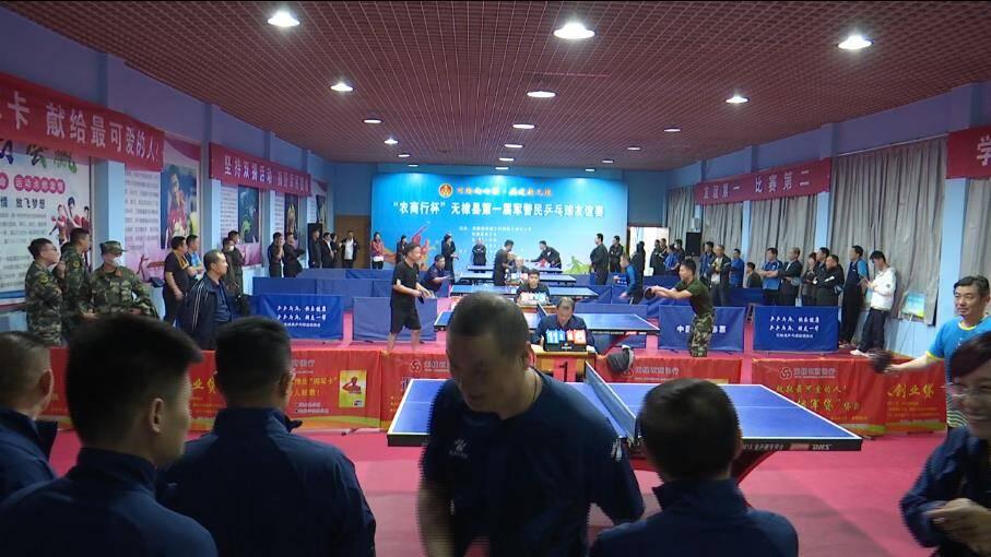 滨州无棣县举办第一届军警民乒乓球友谊赛