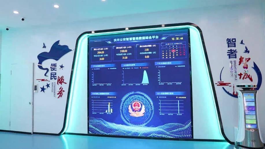 """滨州公安24H智慧警局""""开业啦""""!35项服务一站式办理"""