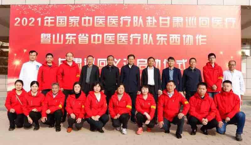 2021年山东省中医医疗队东西协作甘肃巡回义诊启动