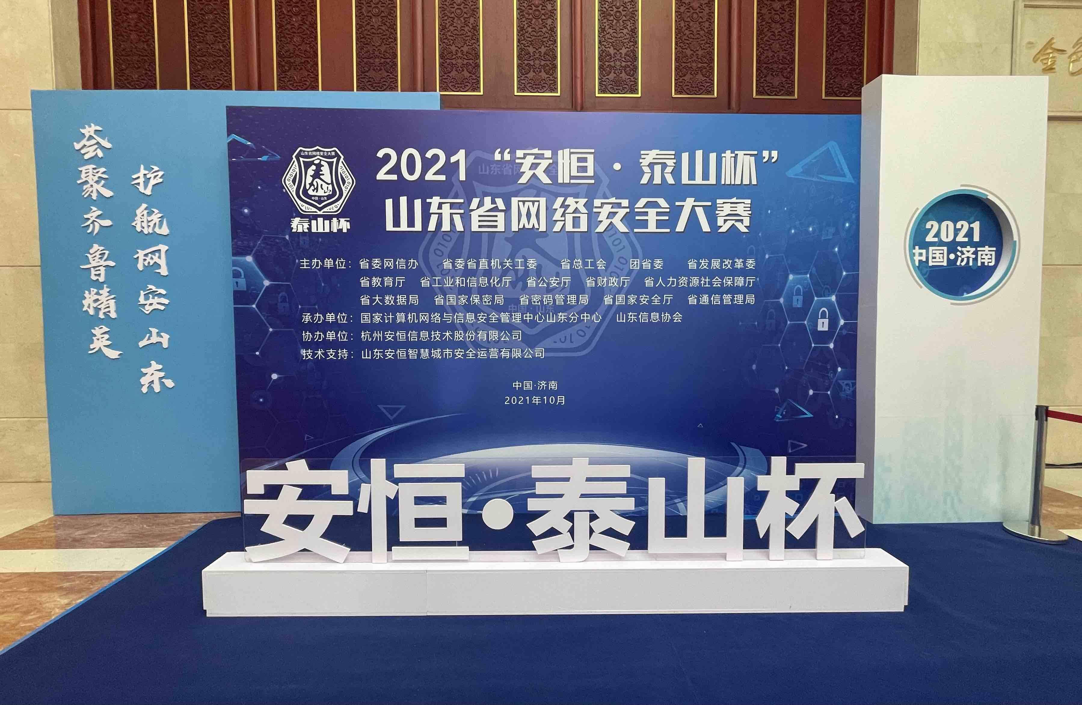 243名选手齐聚泉城,角逐山东网络安全领域最高荣誉
