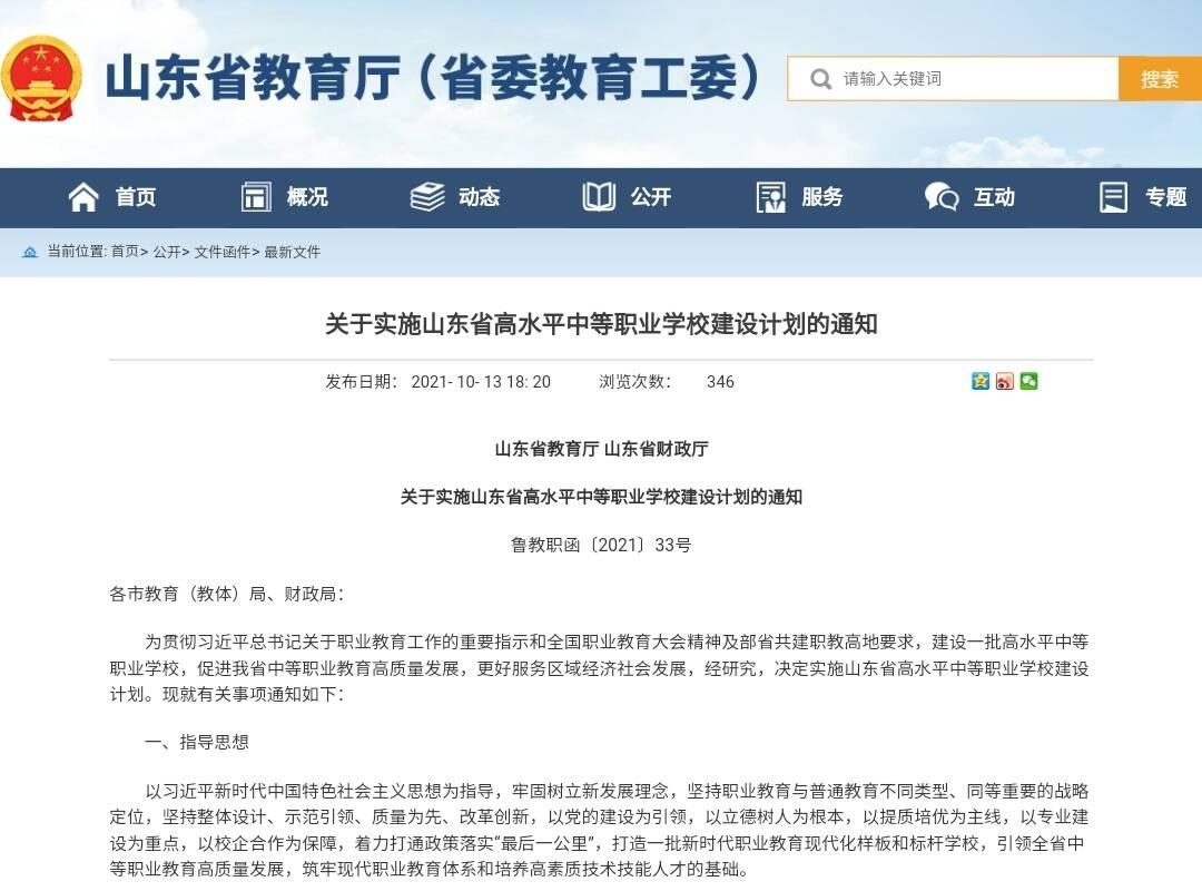 天富平台烟台资讯山东:集中力量建设100所左右高水平中职学校