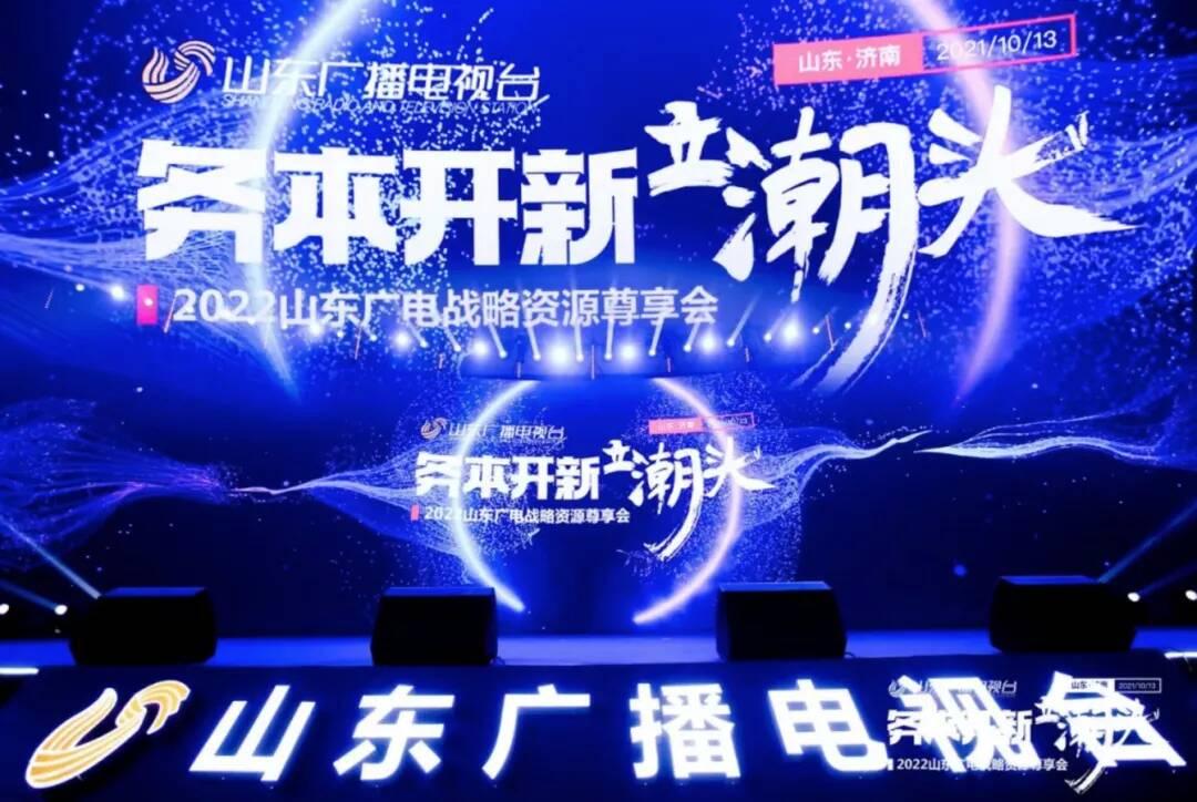 """三个""""一二三"""" 山东广播电视台党委书记、台长吕芃这样定义""""悠久文明 青春中国"""""""