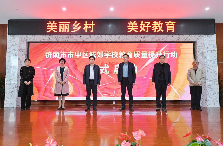 """城郊学校如何办得更好?济南市市中区出台教育质量提升行动""""三年计划"""""""