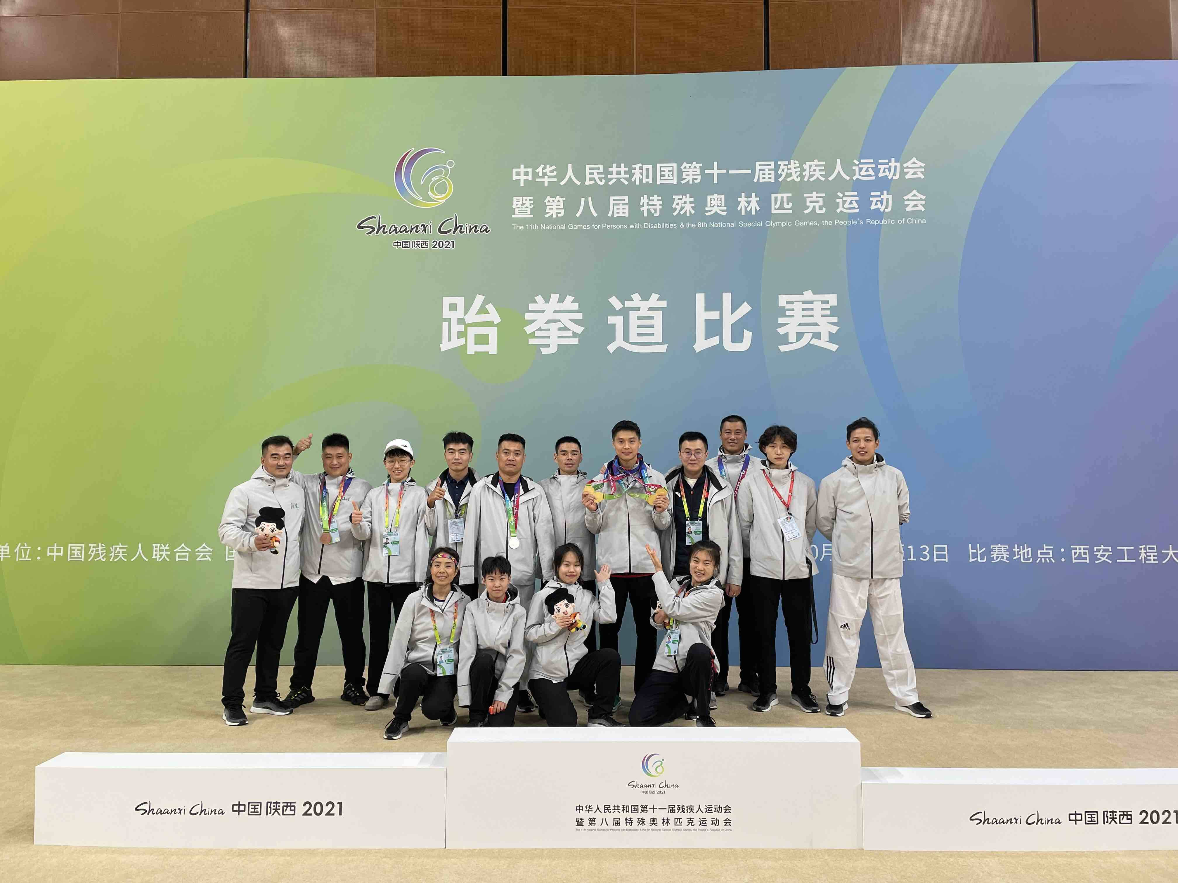 山东代表队喜获全国第十一届残运会跆拳道比赛13金 创历史最好成绩