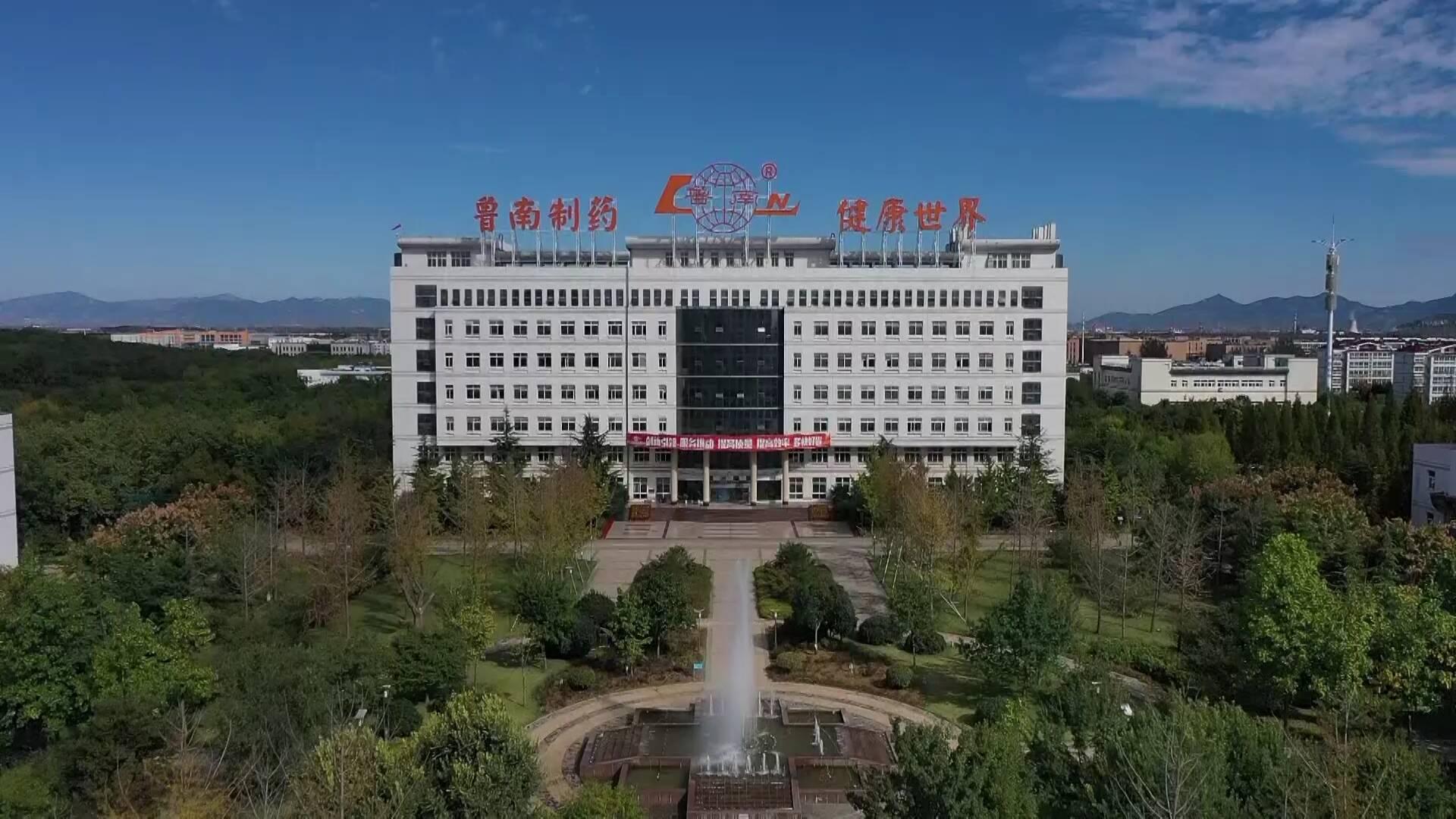 """7年建設30個重(zhong)點項目 魯南制(zhi)藥(yao)""""千億(yi)目標(biao)""""動力足"""