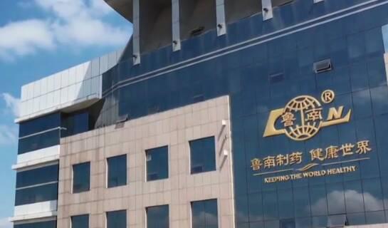 魯(lu)南制藥︰盤活(huo)休眠資源 轉型中藥產業