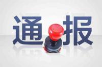 潍坊诸城5部门公布第二批漠视侵害群众利益问题专项整治工作成果