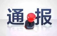邹城凫山街道办事处原主任王志超接受纪律审查和监察调查