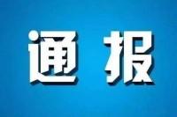 淄博博山区纪委区监委通报4起侵害企业和群众利益典型案例
