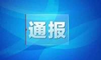 博兴县殡仪馆原党支部书记、主任齐卫东被开除党籍和公职