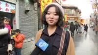 """2020山东春晚""""放大招"""" 72秒街采看市民都有啥期待"""