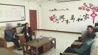 60秒|宁津家事服务中心化解纠纷出新招 离婚调解和好率超51%