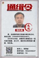 侯伟投案!@刘长青郑磊张德路 泰安警方喊你投案!