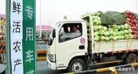 """鲜活农产品开启""""绿色通道"""" 省际高速预约通行出台新规定"""