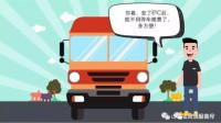 货车必检、超限禁入!省际收费站撤销,货车作业车这样收费