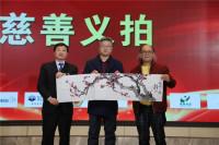 2020潍坊网络公益之夜圆满落幕 募集善款10.78万元