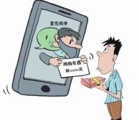 冒充QQ、微信好友骗局分析 春节临近小伙伴们谨防上当