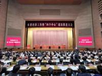 """济南市召开市委经济工作暨""""四个中心""""建设推进大会"""