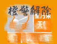 6日24时!济宁解除重污染天气橙色预警
