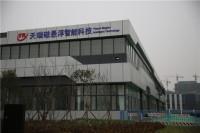 重点企业巡礼 山东天瑞重工:打造千亿级磁悬浮动力产业集群