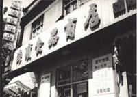中华老字号 | 海滨食品:见证青岛商业发展 创新传承