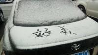 """2020年的济南初雪  有人借雪写下""""好美"""""""